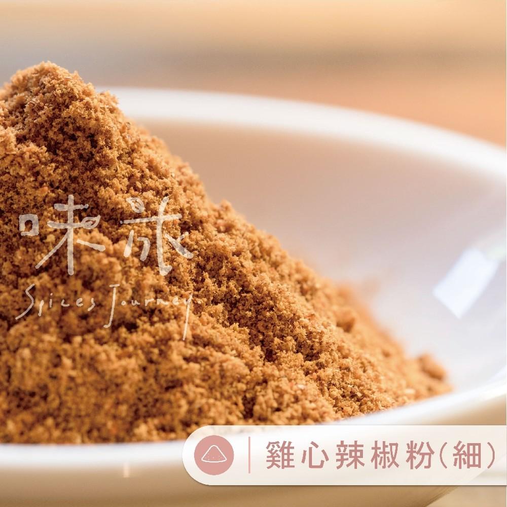 味旅嚴選雞心辣椒粉chilli powder辣椒系列100g