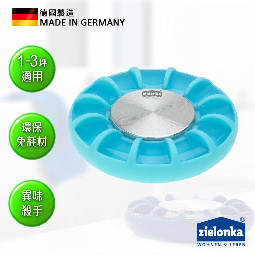 德國潔靈康「zielonka」時尚衛浴專用空氣清淨器(湖水藍)