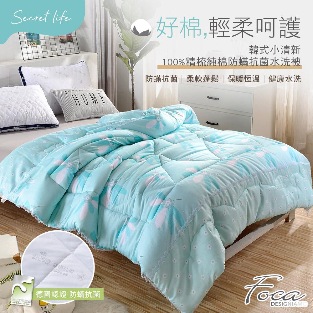 【FOCA】清透晨曦 可水洗/機洗 韓式100%精梳純棉銀離子防蹣抗菌羽絲絨暖冬被