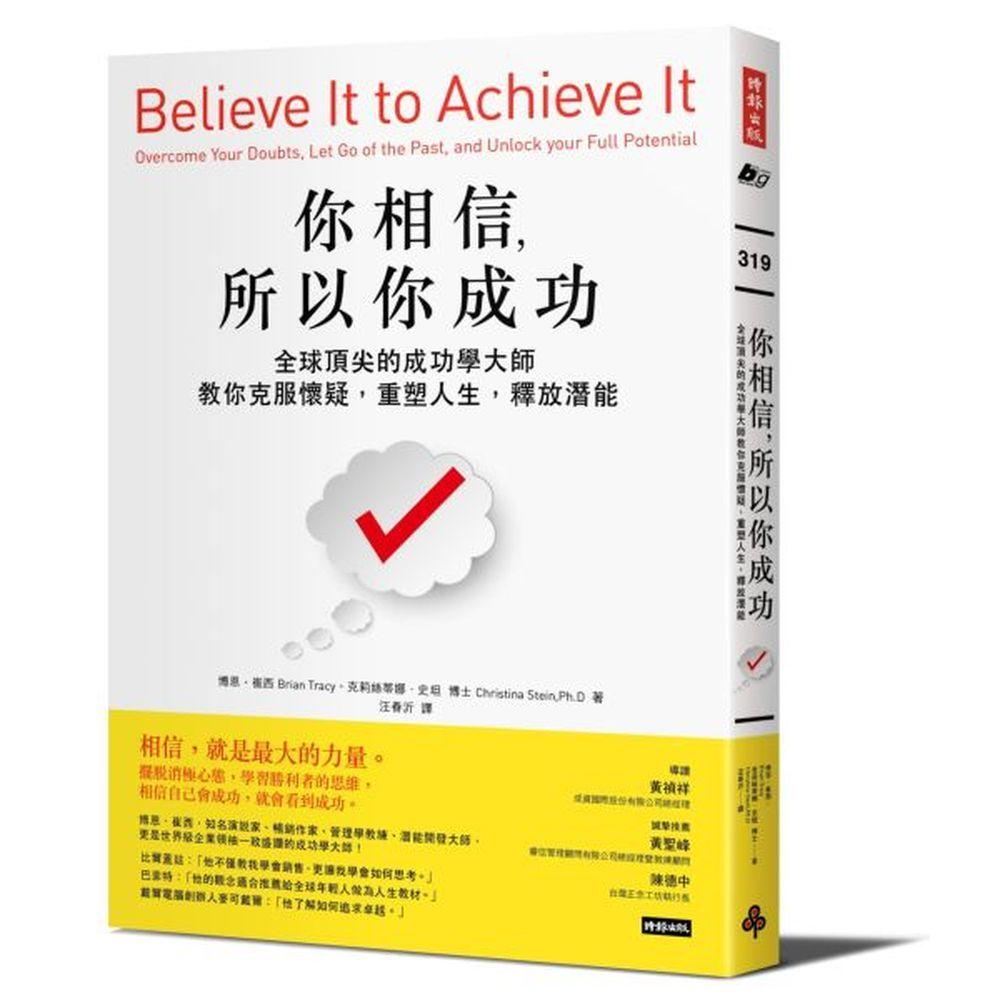 你相信,所以你成功:全球頂尖的成功學大師教你克服懷疑,重塑人生,釋放潛能