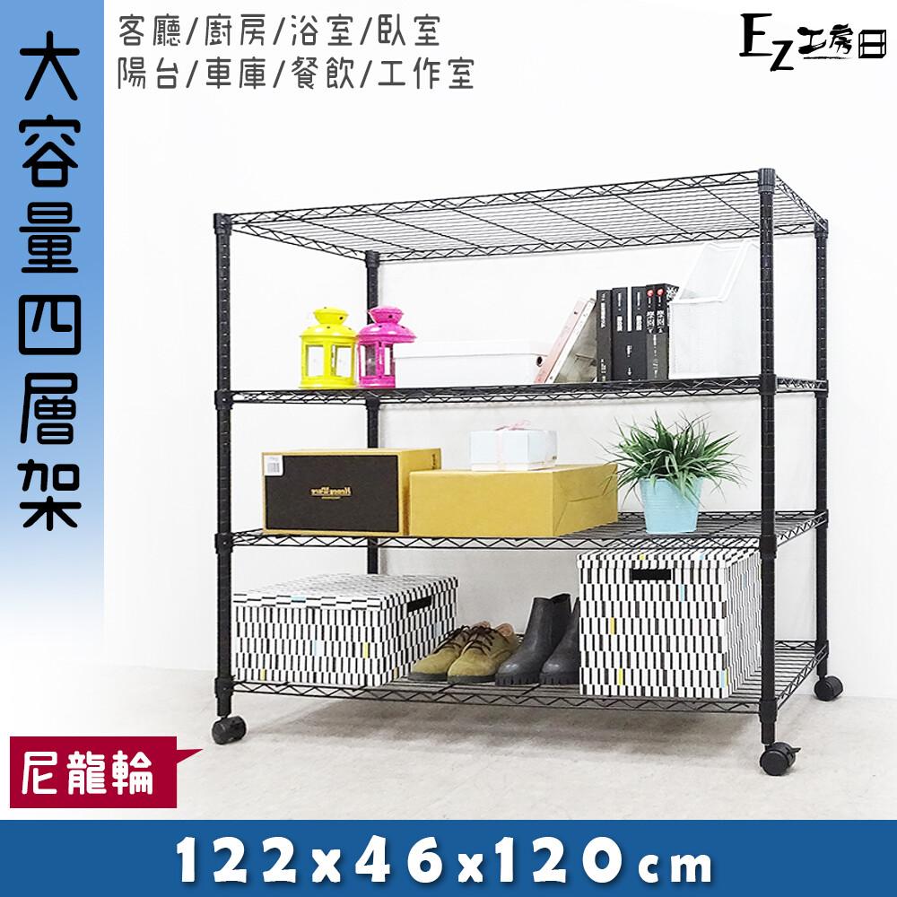 122x46x120四層架+尼龍輪層架/鐵架/收納架/鞋架/玄關架/廚房架/電器架-黑