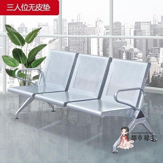 排椅 機場椅加固加厚不銹鋼三人位長椅候診椅連排輸液椅等候椅T【全館免運 限時鉅惠】