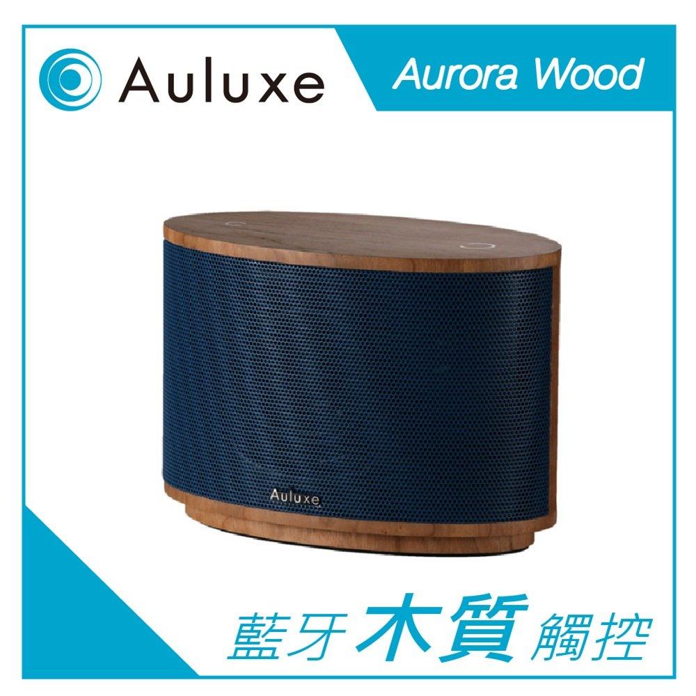 Auluxe 韻之語Aurora Wood 桌上型藍牙喇叭