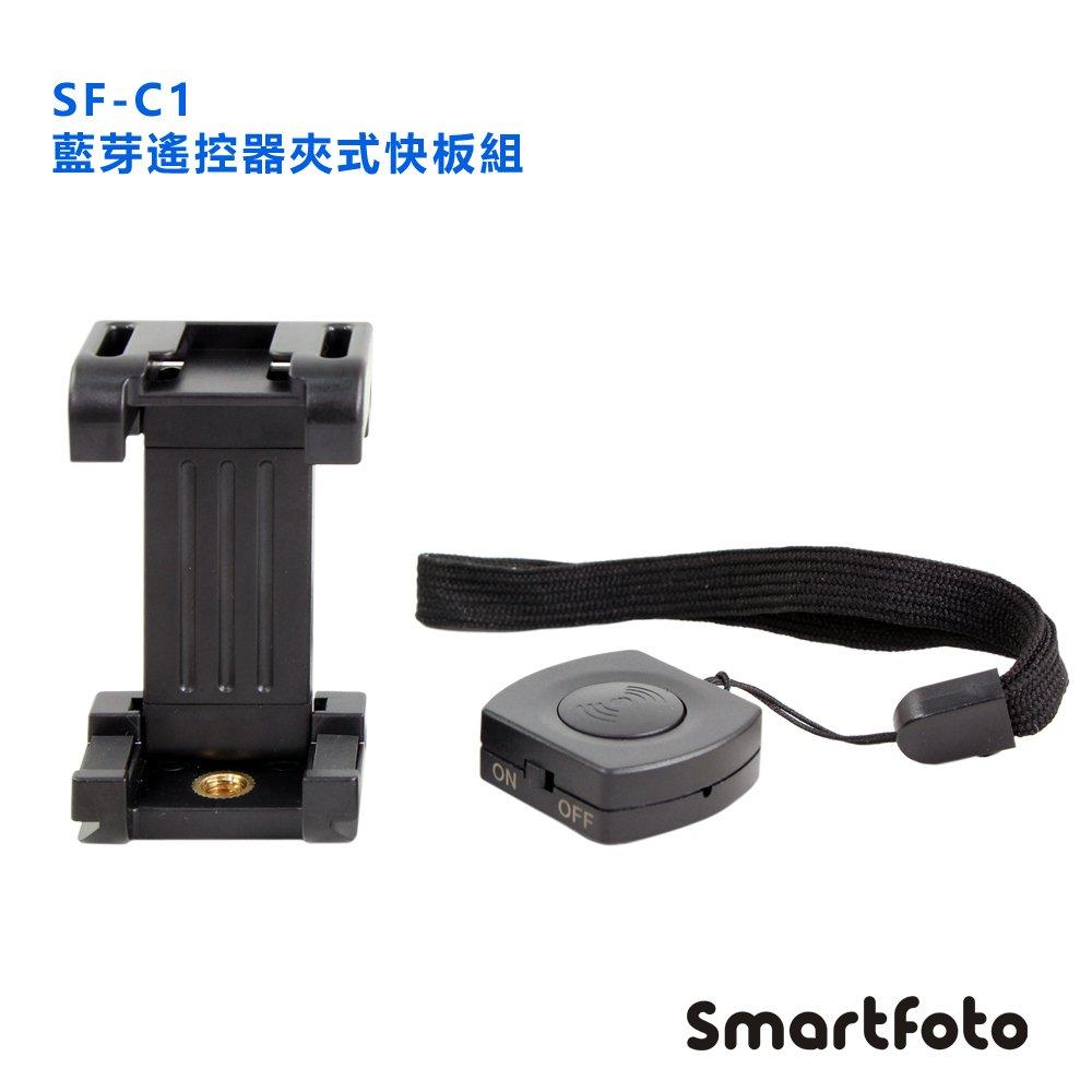 Smartfoto SF-C1 藍芽遙控器 夾式快板組