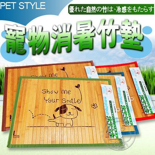 Pet Style》寵物夏暑冬暖2用竹席墊M (天然涼)40*30cm