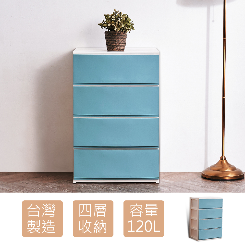 【時尚屋】[KW7]青池藍色四層收納櫃KW7-KJ404-1免運費/台灣製/收納櫃