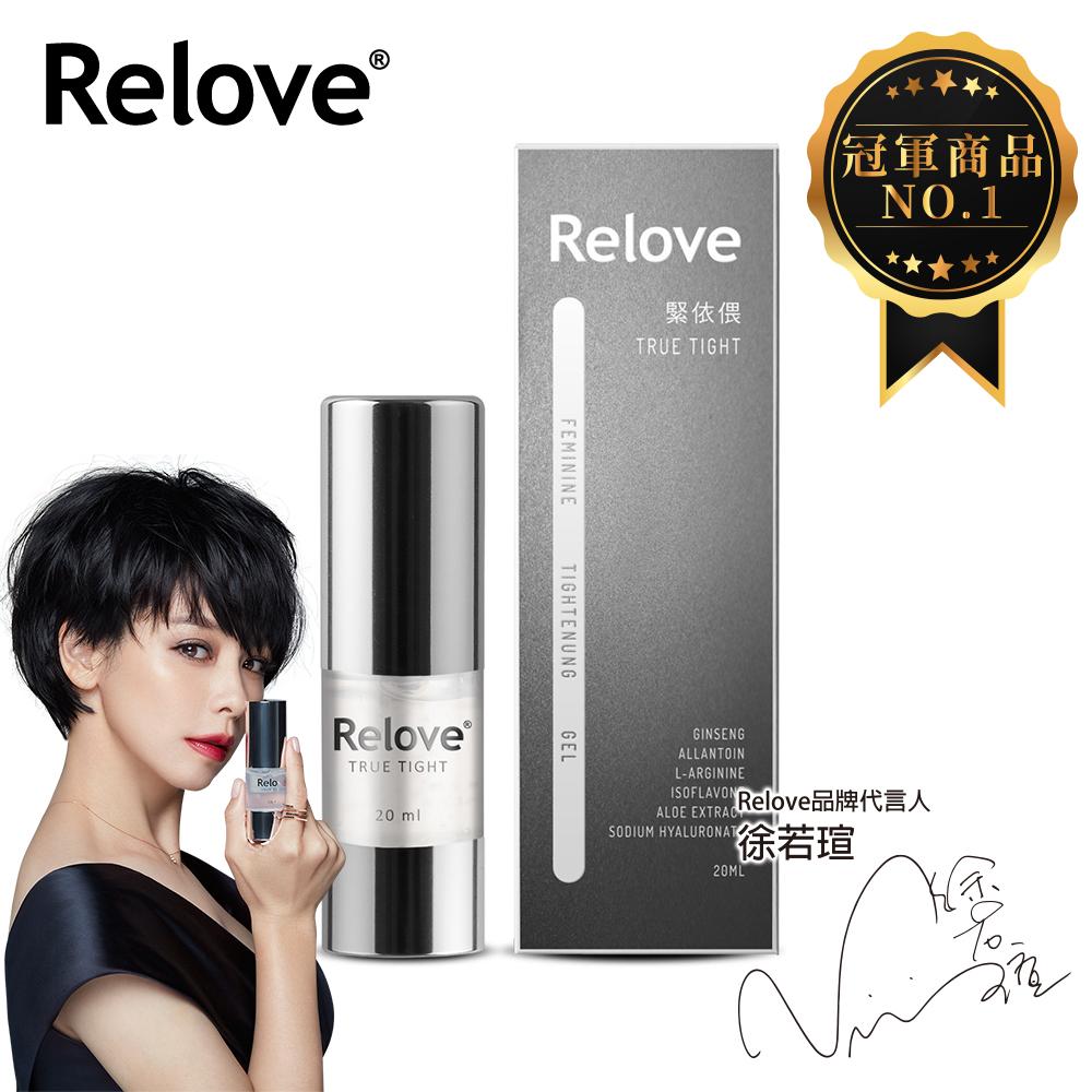 【Relove】緊依偎 - 女性護理凝膠20ml*2