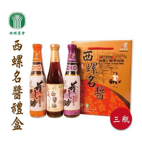 【西螺農會】西螺名醬3瓶禮盒-400cc-瓶-3瓶-盒  (2盒一組)