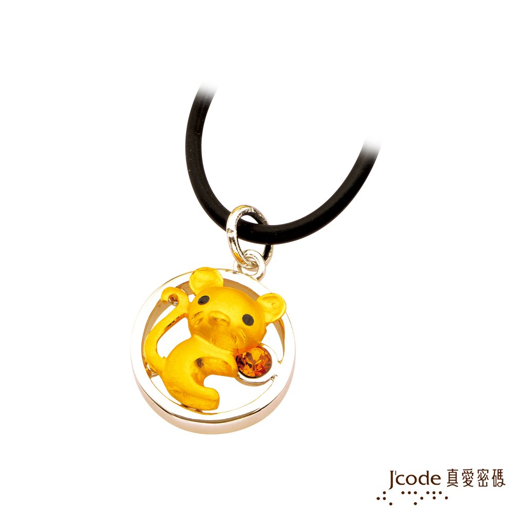 J'code真愛密碼 圓滿鼠黃金/純銀/水晶墜子 送項鍊