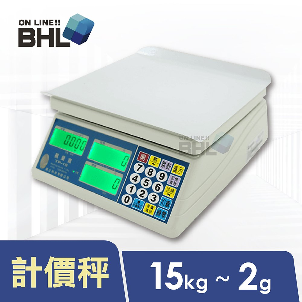 【BHL秉衡量電子秤】中型計價秤 TP-15K〔15kgx5g〕