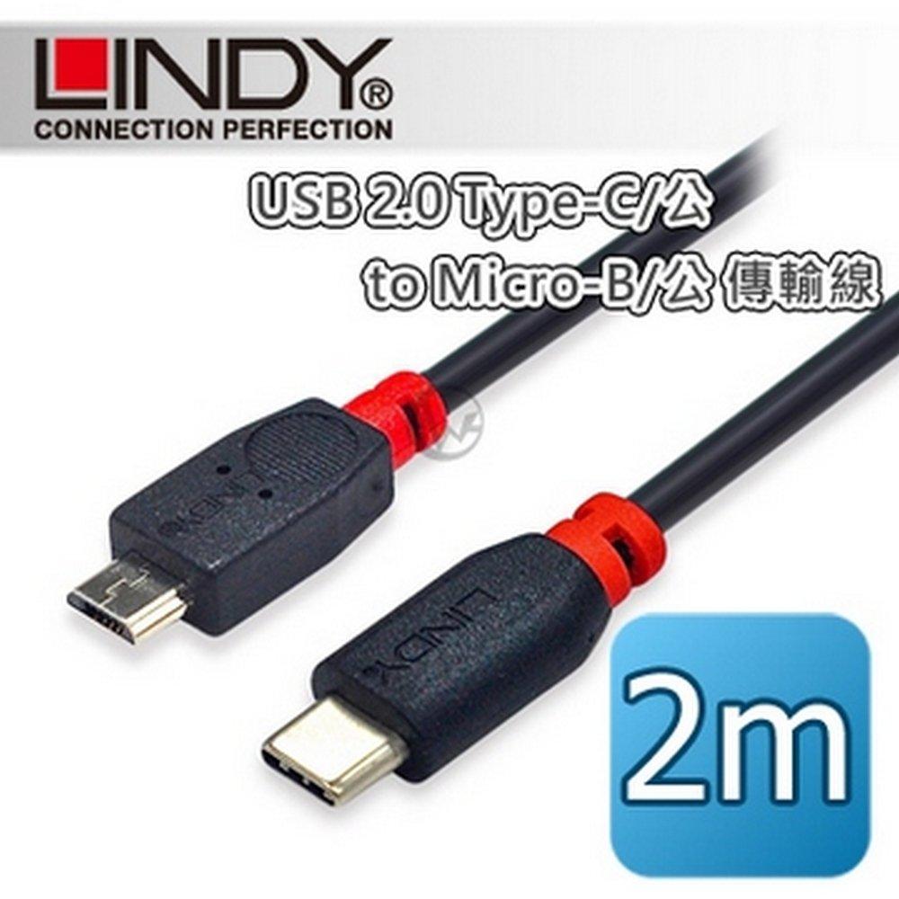 LINDY 林帝 USB2.0 Type-C/公 to Micro-B/公 傳輸線 2m (41892)