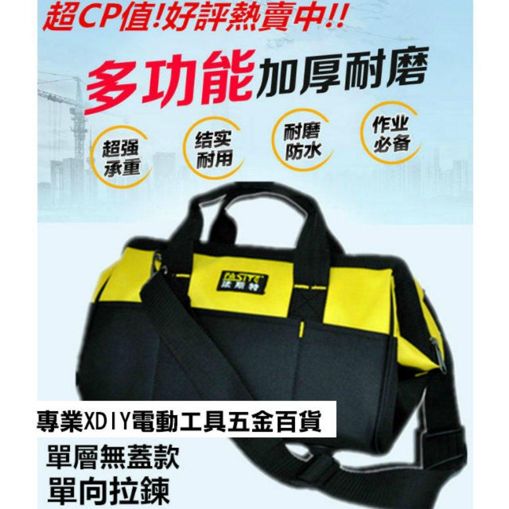 法斯特單層升級款 13吋 工具袋 肩背手提 手提袋 多功能單肩 加厚牛津布工具包