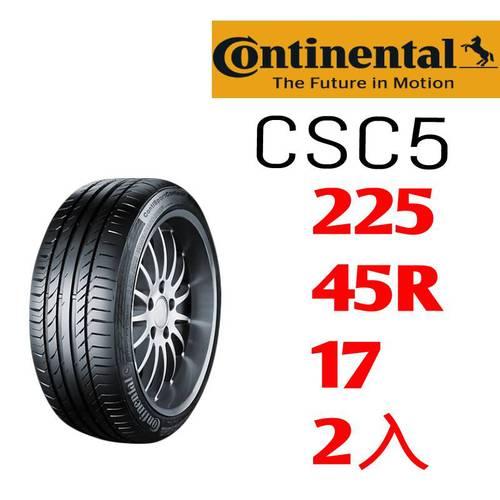 德國馬牌 SC5 225/45/17 91W  輪胎 - 二入