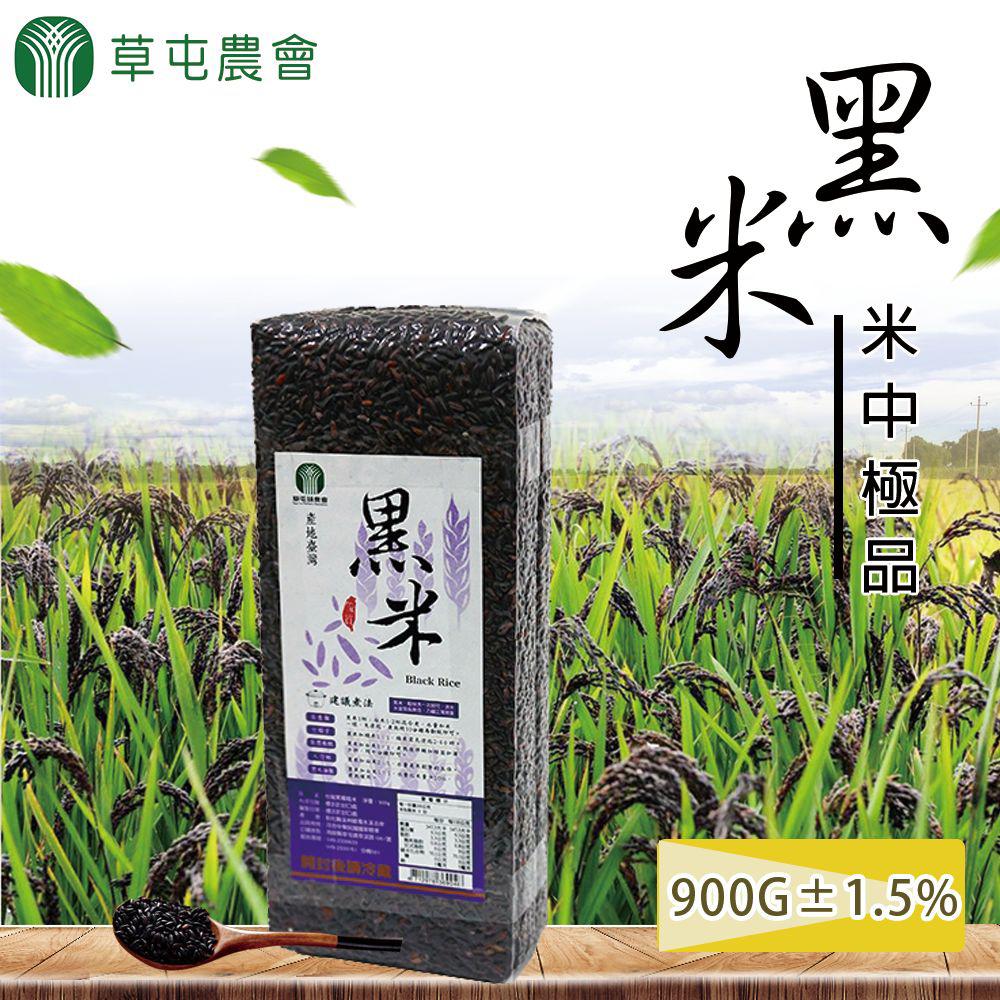 【草屯農會】黑米-900g-包  (2包一組)