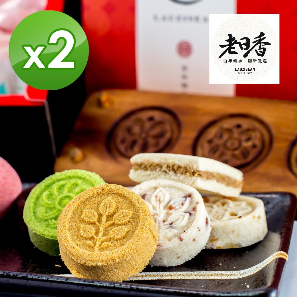 【老日香】古早味傳統潤糕-2盒(20入/盒)12種口味任選