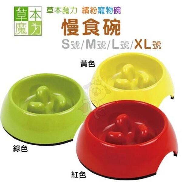 草本魔力繽紛寵物碗慢食碗xl號 寵物適用