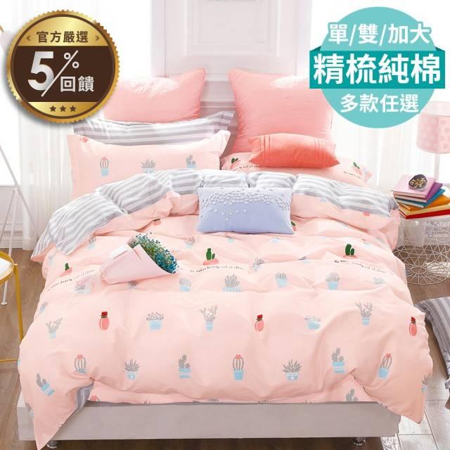 台灣製 100%精梳純棉 被套床包組 多款任選 單人 / 雙人 / 加大 【LINE 官方嚴選】
