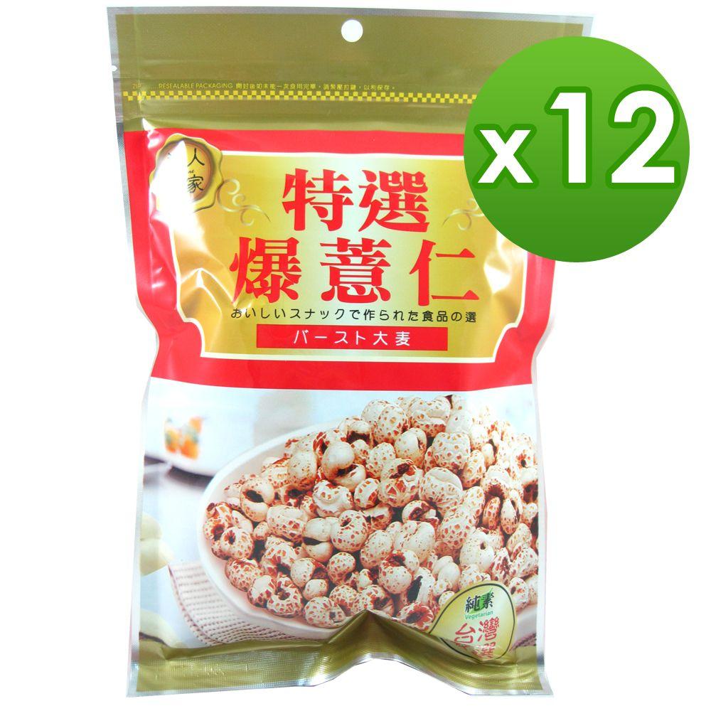 (達人傳家)特選爆薏仁140G*12包/箱