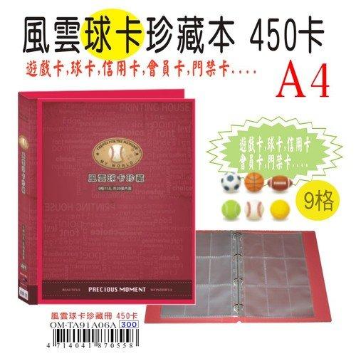 【檔案家】風雲球卡珍藏 450卡 紅藍黑  OM-TA91A06