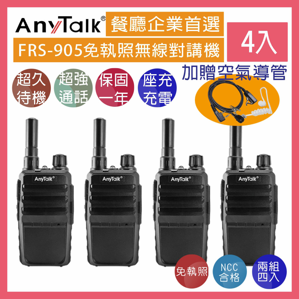 【贈空氣導管耳麥】AnyTalk FRS-905 【2組4入】 座充式 免執照 無線對講機