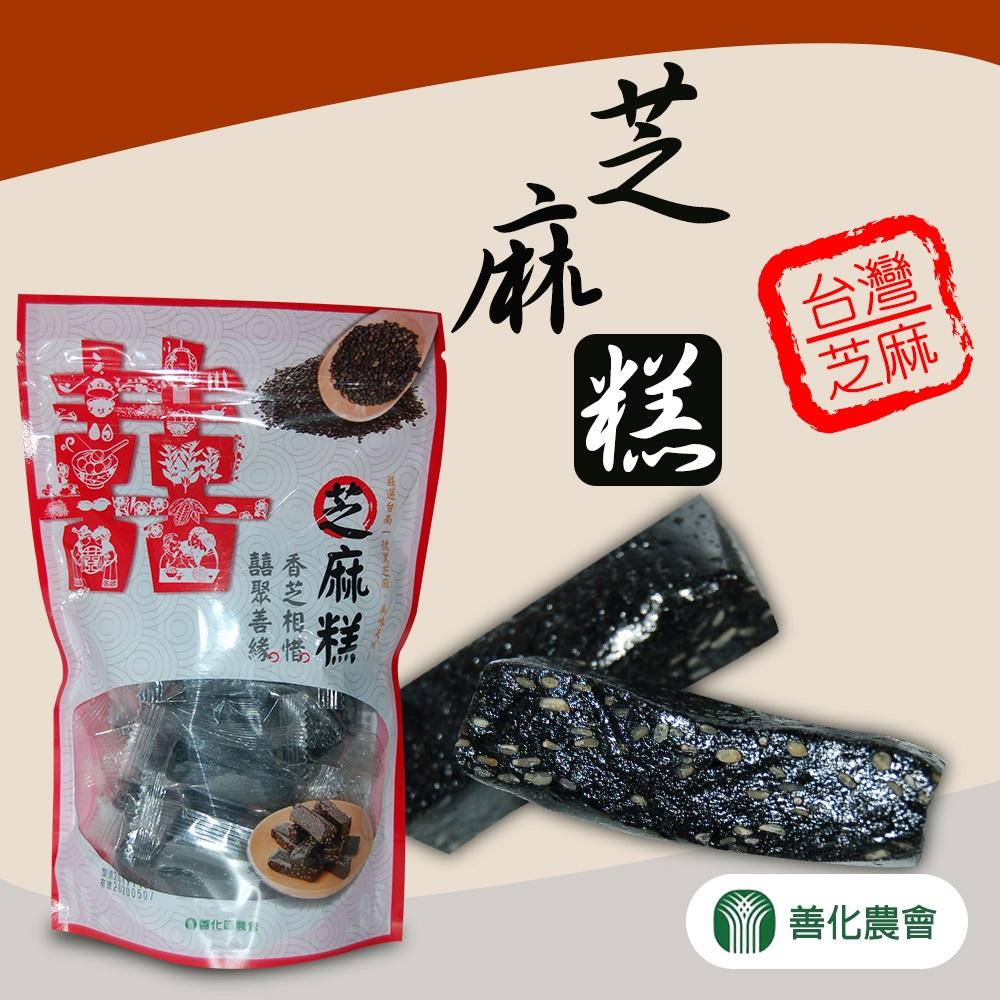 【善化農會】芝麻糕-300g-包(3包一組)