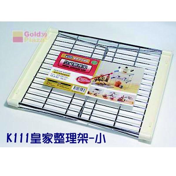 皇家整理架(小) k-111 分層架 置物層架 鍍鉻層架 調味盒架 瓶罐架 台灣製造 yv8021