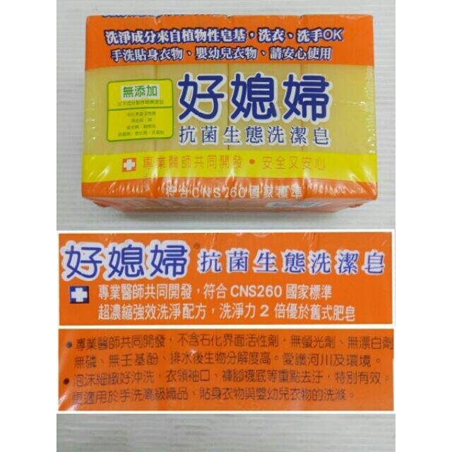 好媳婦檸檬油生態洗潔皂 160g*4入/抗菌生態洗潔皂160g*4入