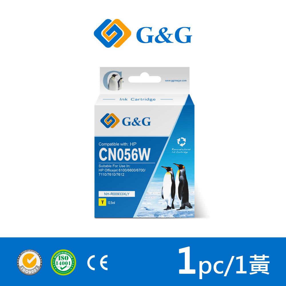 g&gfor hp cn056aa (no.933xl) 黃色高容量相容墨水匣