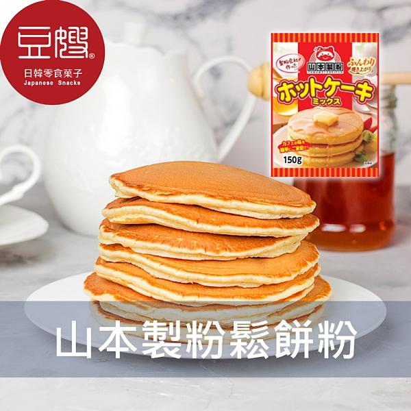 【豆嫂】日本零食 山本製粉 鬆餅粉(150g)