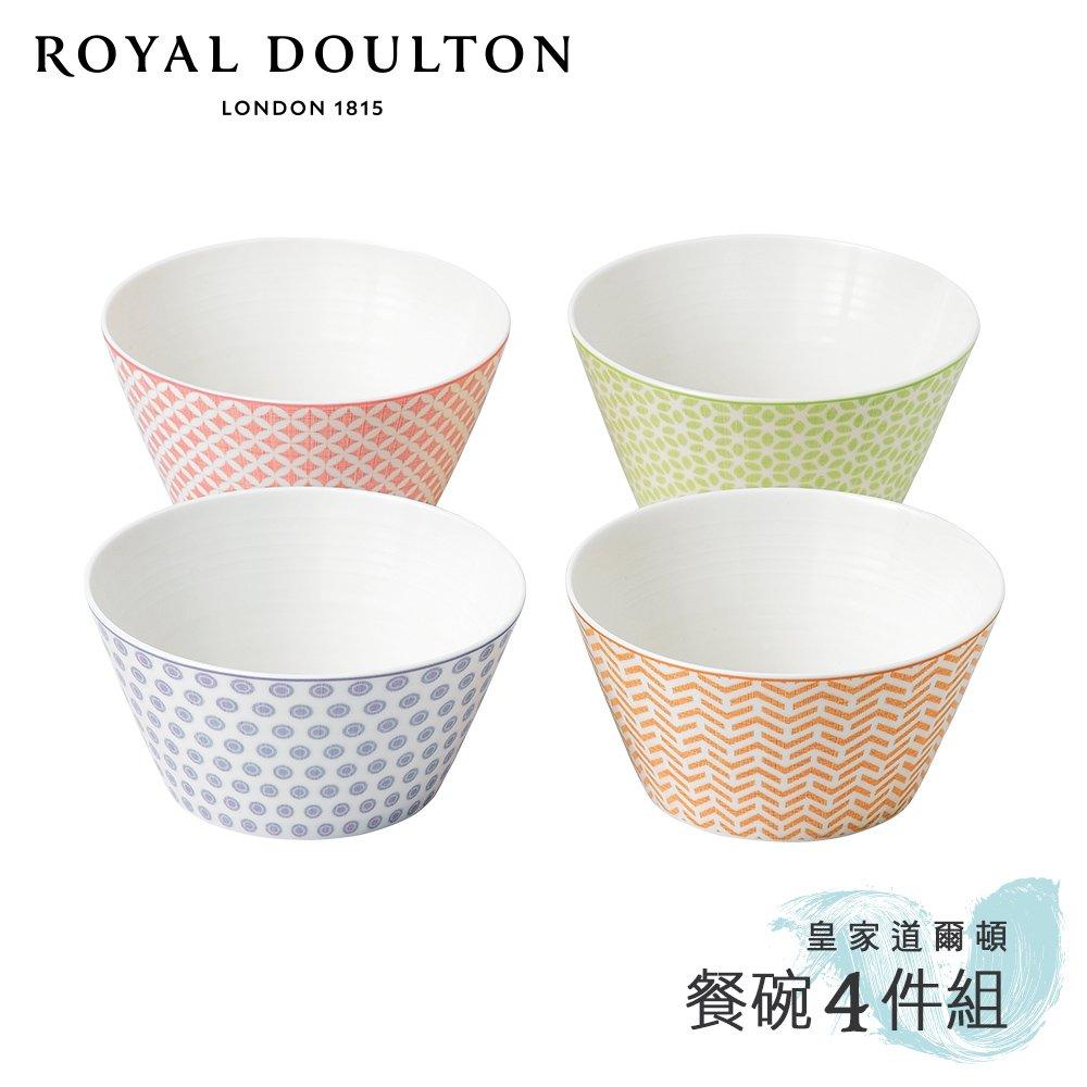 【Royal Doulton 皇家道爾頓】Pastels 北歐復刻系列 15cm餐碗4件組 (粉彩四重奏)