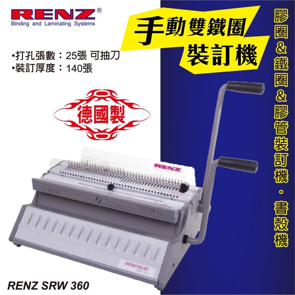 辦公事務機器-renz srw 360 手動雙鐵圈裝訂機[壓條機/打孔機/包裝紙機/適用金融產業/技