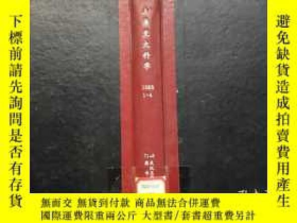 二手書博民逛書店上海交大科學1983罕見1-4 合訂精裝本Y270112