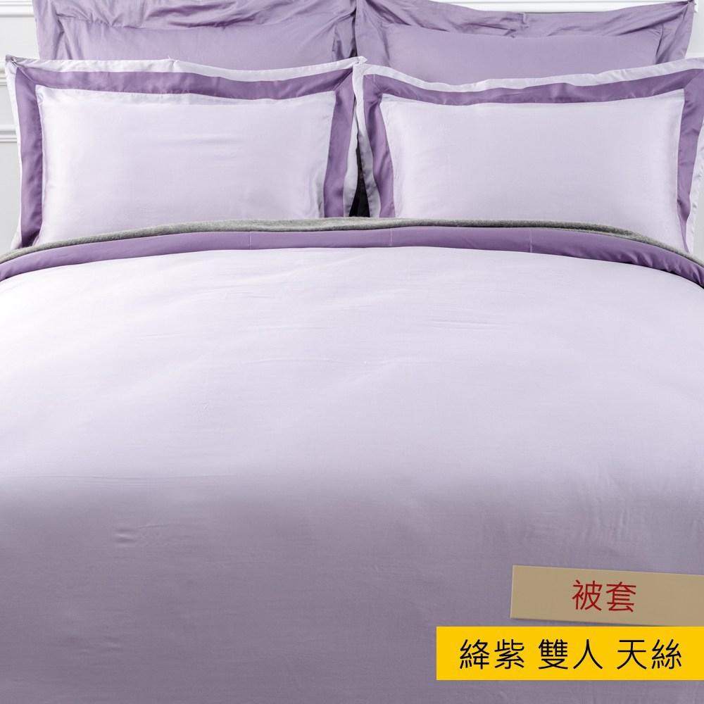 HOLA 雅緻天絲素色被套 雙人 絳紫
