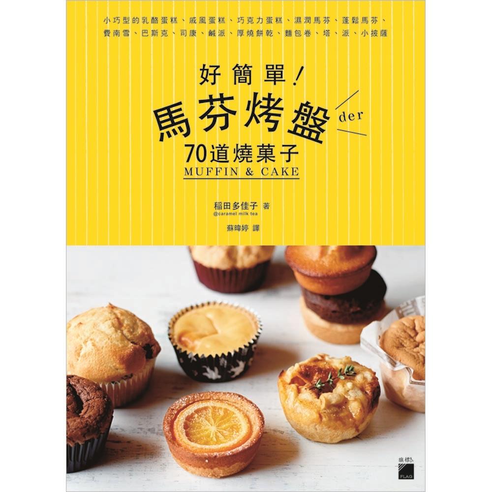 好簡單! 馬芬烤盤 der 70 道燒菓子-小巧型的乳酪蛋糕、戚風蛋糕