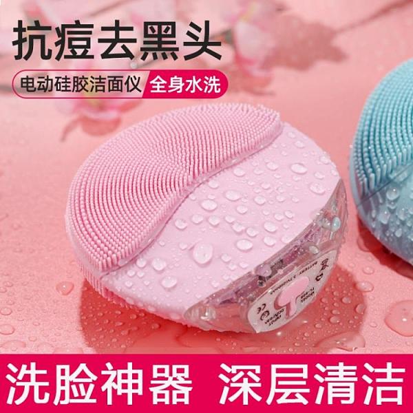 洗臉儀電動矽膠潔面儀洗臉刷充電式洗臉神器毛孔清潔器男女 新年優惠