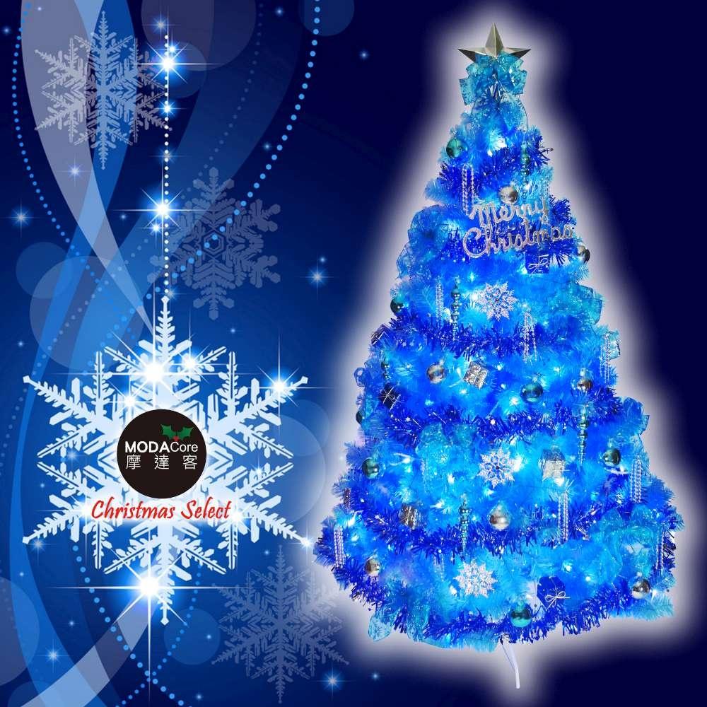 摩達客-台灣製8呎240cm豪華版晶透藍系聖誕樹(銀藍系配件組)+100燈LED燈藍白光3串(附IC控制器)
