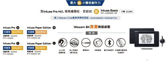 Wacom Intuos Pro Large PTH-860/K0-C 創意觸控繪圖板