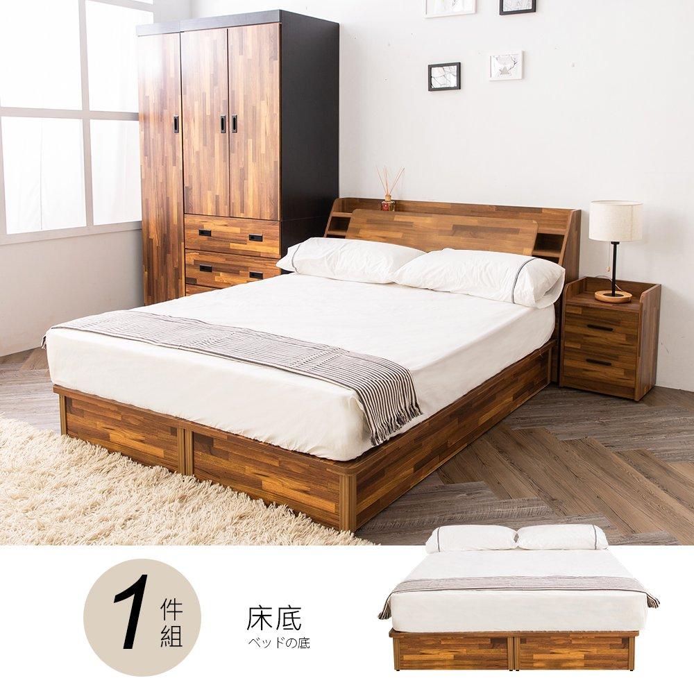 【時尚屋】[UZR8]喬納斯5尺床底UZR8-4-5不含床頭箱-床頭櫃/免運費/免組裝/臥室系列