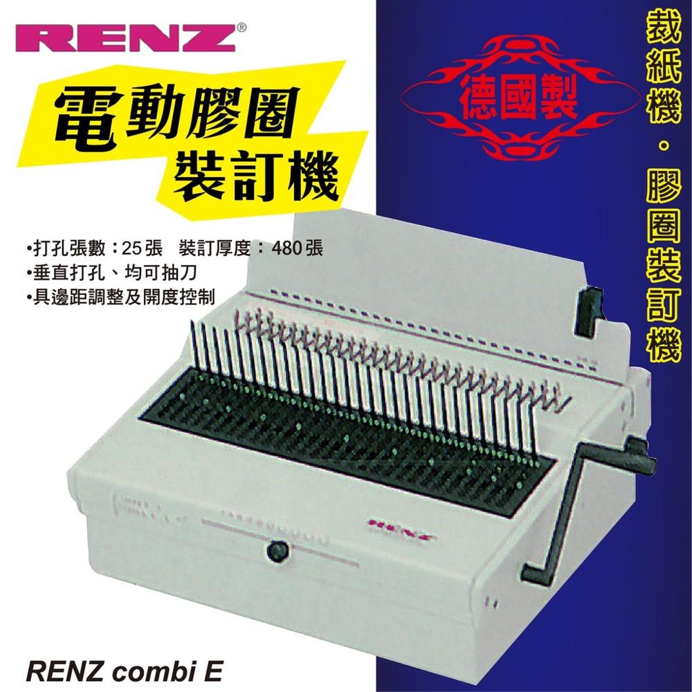 辦公事務機器-renz combi e 電動重型膠圈裝訂機[壓條機/打孔機/包裝紙機/適用金融產業/
