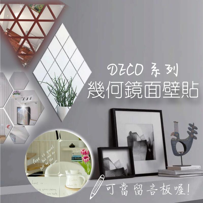 deco輕裝潢壁貼幾何鏡面壁貼(可挑款 diy裝飾布置)