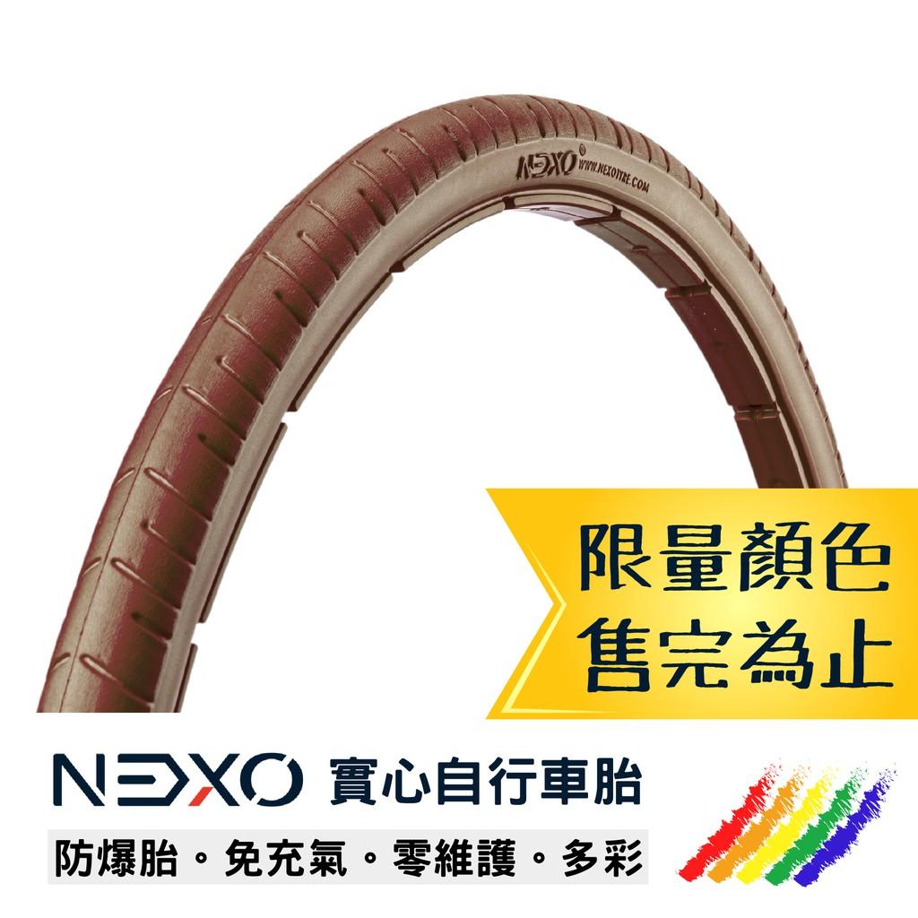 【NEXO 實心車胎】700x35C (35-622、雪梨棕) 安全防爆、免充氣自行車胎 (一條,DIY包裝)