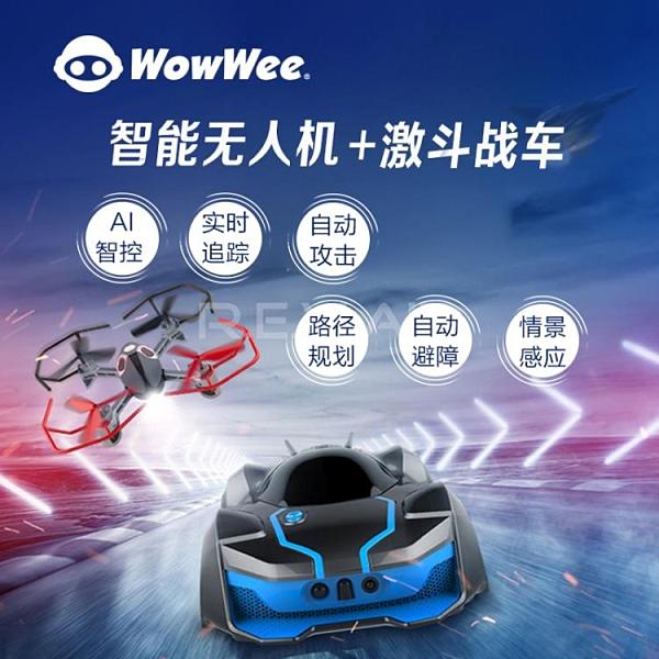 無人機 無人機賽車組合智能陸空對戰遙控模型飛行器兒童玩具充電直升機 宜品