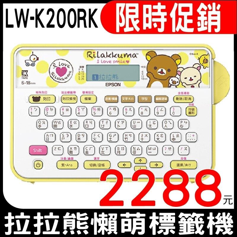 EPSON LW-K200RK 拉拉熊懶萌標籤機 隨機送一個卡通帶
