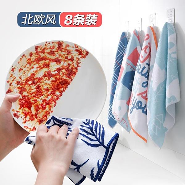 廚房抹布 廚房抹布北歐風家用廚房清潔抹布吸水基本不掉毛不沾油洗碗巾擦桌子洗碗布