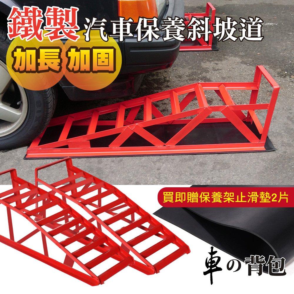 車的背包 鐵製汽車保養斜坡道 (2入組)