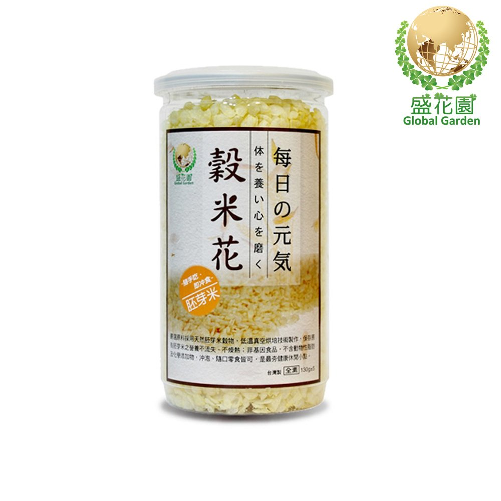 盛花園-穀米花-胚芽米(140g)