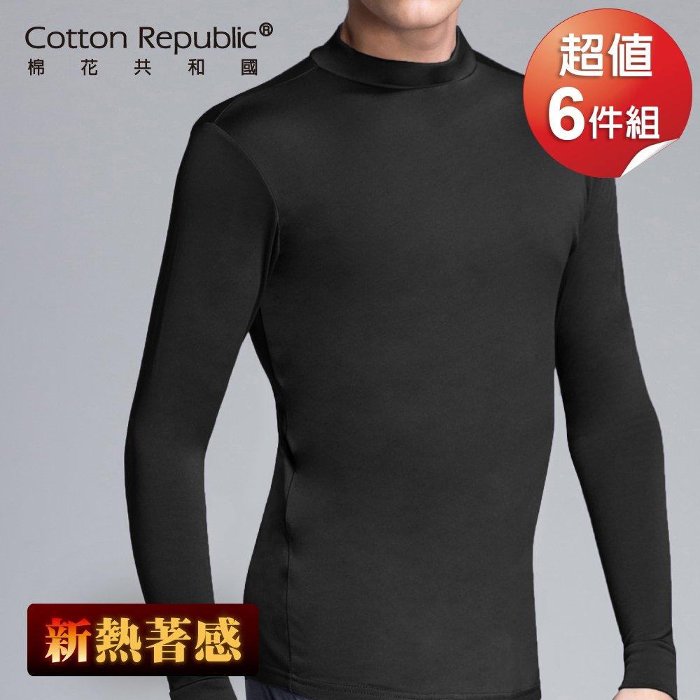 【棉花共和國】新熱著感內刷毛男半高領長袖衫共2色超值6件組