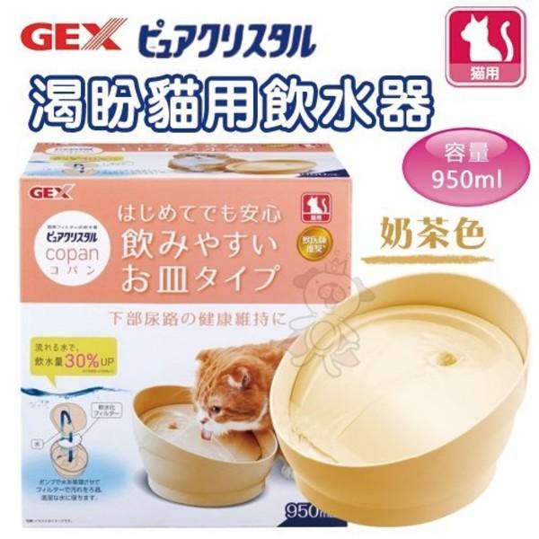 日本gex 渴盼貓用飲水器-奶茶色950ml57464靜音碗式設計循環式飲水器