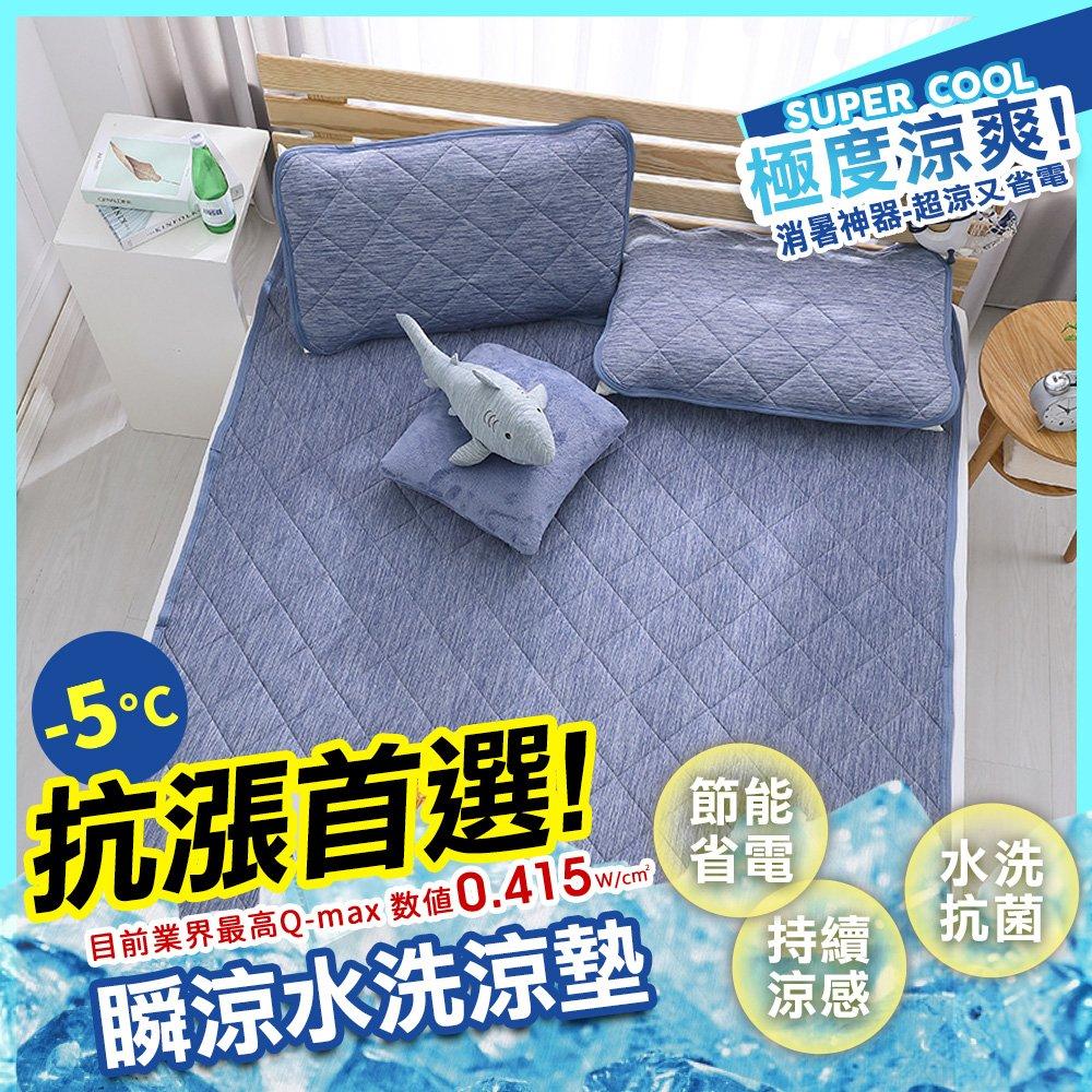 鴻宇 涼感-5度C 瞬涼可洗抗菌單人保潔墊 SUPERCOOL接觸涼感