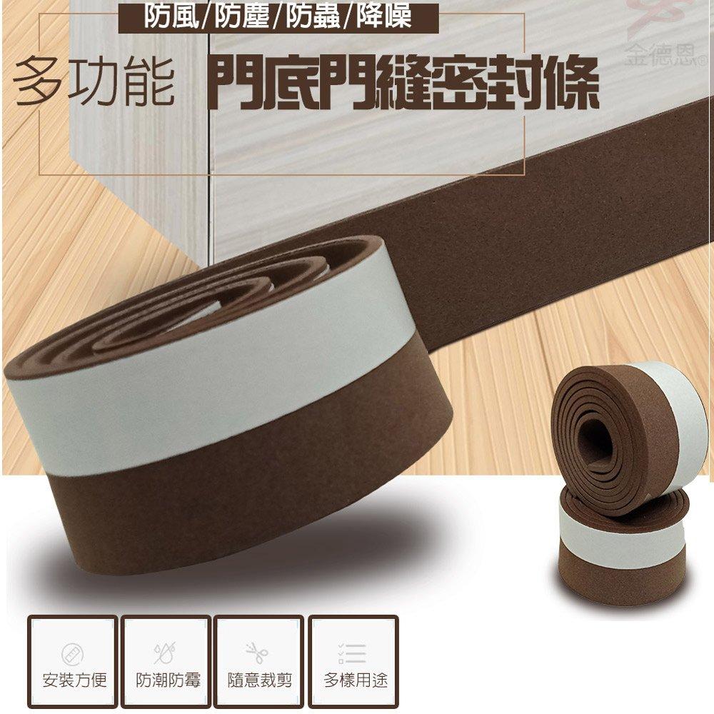 金德恩 台灣製造 防撞防塵降噪多功能隙縫密封泡棉膠條100cm 1包2卷